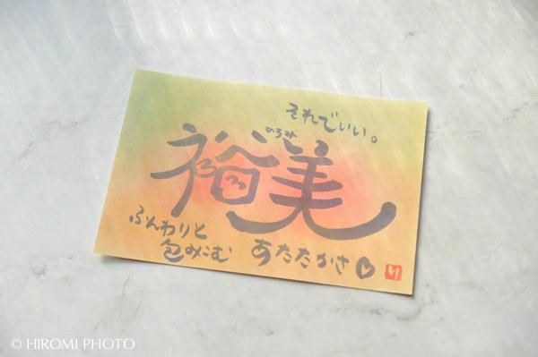 筆文字のカード_045s