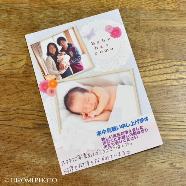出産報告ハガキ-2