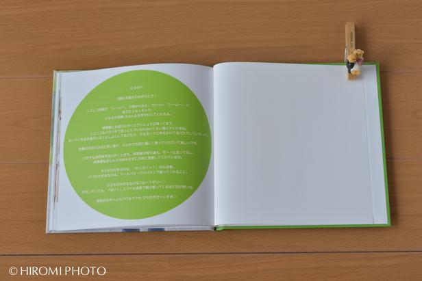 絵本タイプの写真集_4109s