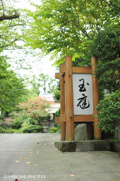 箱根玉庭にて家族婚_007s